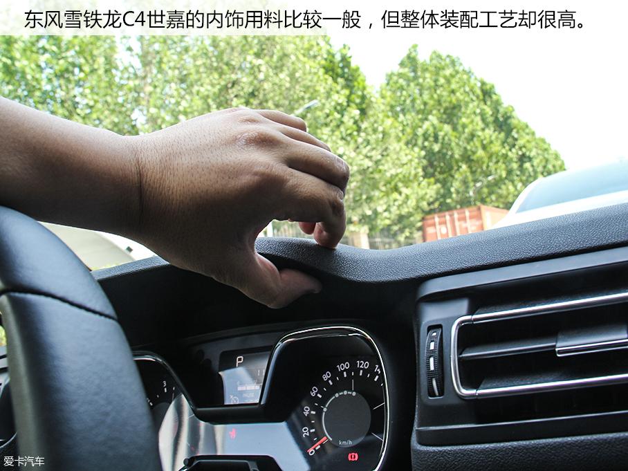 东风雪铁龙2016款C4世嘉