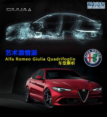 艺术激情派  AlfaRomeoGiulia车型解析