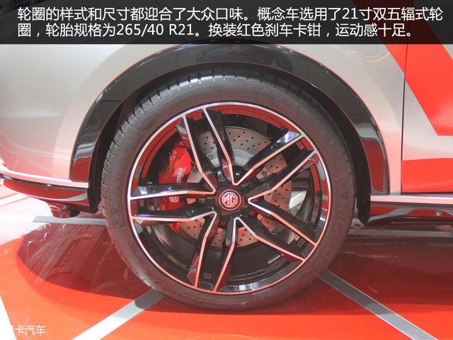 MG iGS 2016北京车展静评