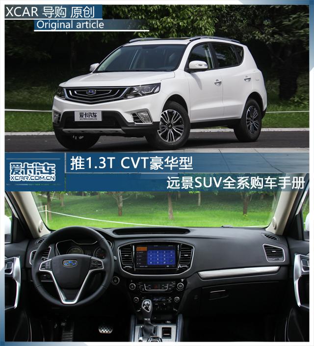 吉利远景SUV各车型价格-推1.3T CVT豪华型 远景SUV全系购车手册高清图片
