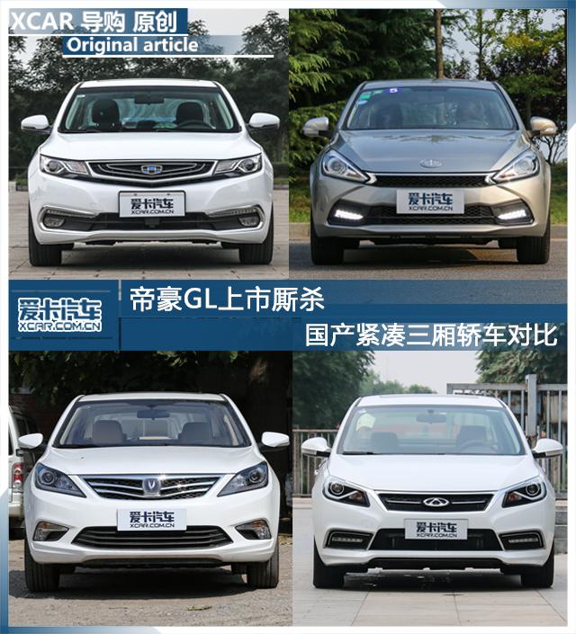 吉利帝豪GL和骏派A70.记得在吉利帝豪GL和骏派A70被媒体曝光高清图片
