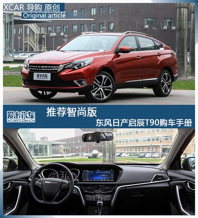 推荐智尚版 东风日产启辰T90购车手册高清图片