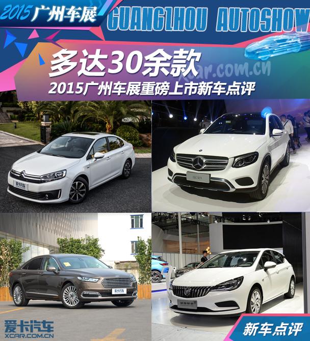 广州车展上市新车点评
