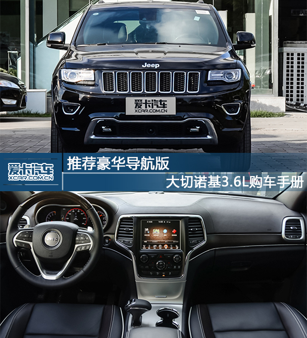 推荐豪华导航版 大切诺基3.6L购车手册