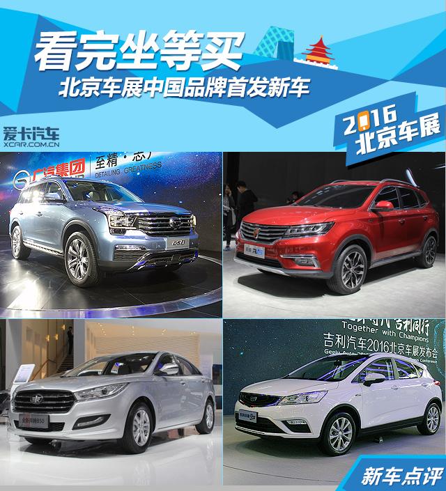 中国品牌首发新车