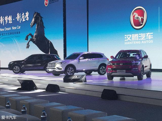 汉腾汽车品牌发布 汉腾PHEV 汉腾X7亮相高清图片