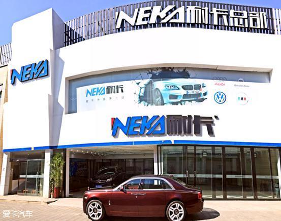 「图文」NEKA耐卡 爱用车合作商家 体验保养极致