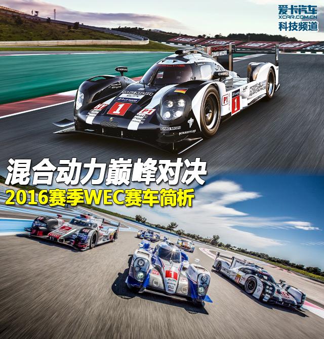 2016赛季WEC混合动力赛车简析