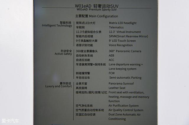 简析长城WEY W01插电混动版