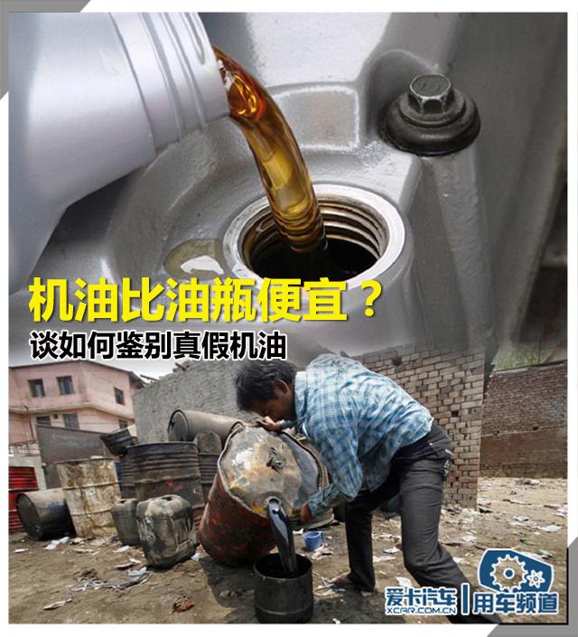 机油比油瓶便宜?谈如何鉴别真假机油