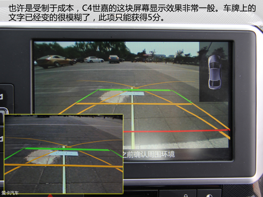 C4世嘉倒车影像