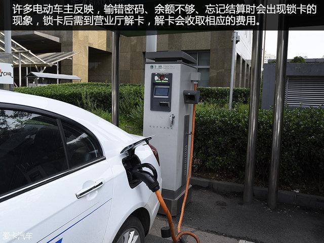 电动汽车;电卡;充电桩
